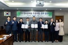 한국중부발전-서울시-산림과학원, 한강 탄소상쇄숲 조성 협약 체결