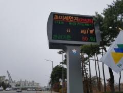 성남시, 미세먼지 잡는다…5년간 900억원 투입