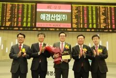 [stock&톡]애경산업, 상장 첫날 21% 급등···성공적 증시 데뷔
