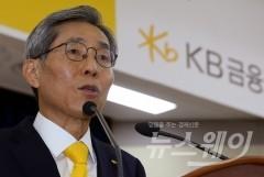 """윤종규 KB금융 회장 """"주가부양 노력…과감한 M&A시행"""""""