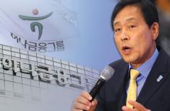 '지지부진' 하나금융 차기 회장 선임…이진국 변수까지