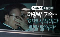 """[소셜 캡처]이명박 구속···""""이제 시작이다 탈탈 털어라"""""""