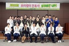 현대유비스병원, `2018 프리셉터 간호사 임명식` 개최