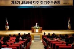 JB금융지주, 제 5기 주주총회 개최