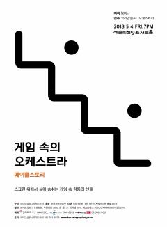 넥슨, '메이플스토리' 15주년 기념 음악회 개최