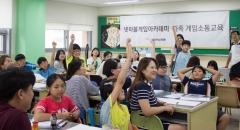 넷마블문화재단, 게임소통교육 참여 기관 모집
