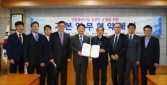 인천 남구-LH, 빈집정비사업 추진 업무협약 체결