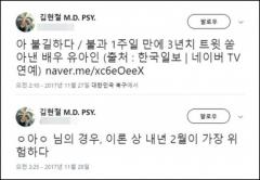 '유아인 경조증 의심' 논란 정신과 의사, 소속 의학회서 제명
