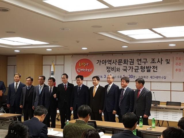 장수군, '가야사 특별법' 관련 공청회 참석