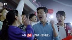 KT, 새로운 5G 캠페인 '하이 파이브! KT 5G' 시작