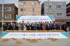 시흥시, 신혼부부 위한 '알콩달콩 주택' 착수식...기초자치단체 최초
