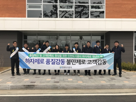 인천도시공사, '품질혁신 통한 하자제로 캠페인' 실시