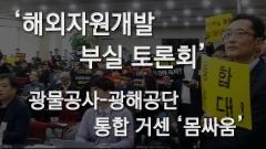 광물공사-광해공단 통합…지역주민·노조 집단반발 [영상]