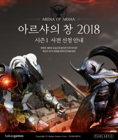 카카오게임즈, 검은사막 '아르샤의 창 2018 시즌1' 사전 신청 시작
