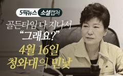 """골든타임 다 지나서 """"그래요?""""…4월 16일 청와대의 민낯"""