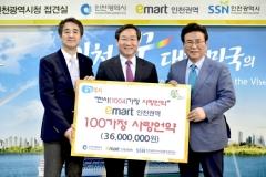 인천시, 이마트 사회공헌 성금 전달식 개최