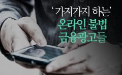 [카드뉴스]'가지가지 하는' 온라인 불법 금융광고들