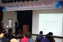 현대유비스병원, 남구노인복지회관서 '대상포진' 건강강좌 진행
