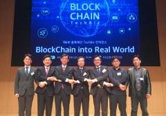 한국인터넷진흥원(KISA), 블록체인 융합 산업 활성화 방안 논의