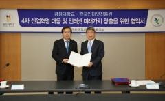 한국인터넷진흥원(KISA)-경성대, 블록체인ㆍ융합신산업 확산 MOU 체결