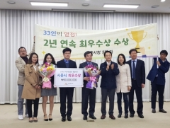 시흥시, '2018 경기도 세정평가' 2년 연속 최우수상 수상