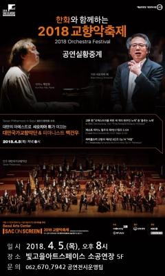 광주문화재단, SAC ON SCREEN '2018 교향악축제' 실황 중계