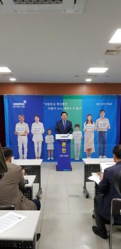 문인 북구청장 예비후보, '행복북구' 정책 발표