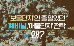 [카드뉴스]'보물단지'인 줄 알았던 폐비닐, '애물단지' 전락 왜?