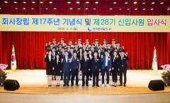 중부발전, 신입사원 입사식 개최...임금피크제 별도정원 대체인력 등 채용