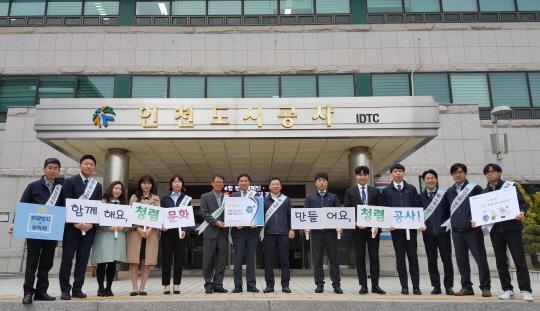 인천도시공사, 청렴한 조직문화 위한 노사 상생 청렴실천 캠페인