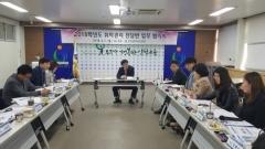 인천시교육청, 취학관리전담반 업무 협의회 개최