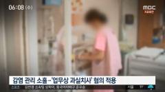이대목동병원 신생아 사망 의료진 3명 구속…증거인멸 우려