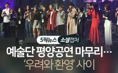 예술단 평양공연 마무리…'우려와 환영' 사이