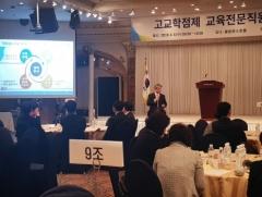 인천시교육청, 고교학점제 교육전문직원 워크숍