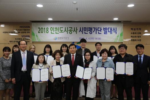 인천도시공사, 제1기 시민평가단 발대식...신뢰받는 공기업으로 도약
