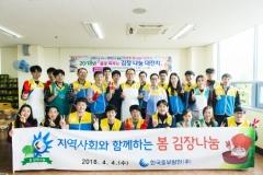 한국중부발전, 봄 김장 나눔 봉사활동...취약계층에 전달
