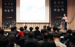 중기중앙회, 제10회 KBIZ CEO혁신포럼 개최