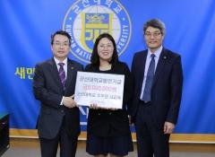 군산대학교 서진숙 주무관, 대학발전기금 500만원 기부