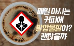 매일 마시는 커피에 발암물질이? 괜찮을까