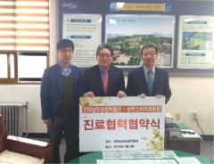 광주상무스타치과병원-전남농업박물관, 진료협력 협약