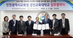 인천시교육청-경인교대, 초교 교과별 선도교원 연수 위한 업무협약 체결