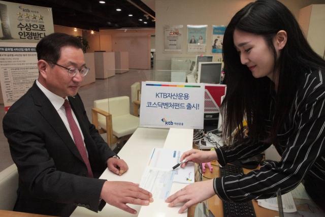 KTB자산운용, '코스닥벤처펀드' 공모펀드 출시