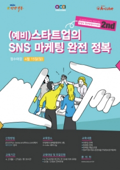 안양시, (예비)스타트업 SNS마케팅 완전정복 과정 운영