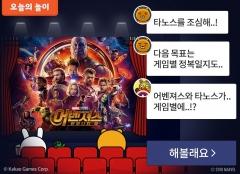 카카오톡 게임별, 마블 스튜디오 스낵톡 '어벤져스: 인피니티 워' 편 공개