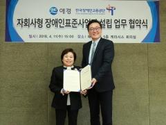 애경산업, 장애인 위한 자회사형 표준사업장 설립 협약