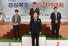 경북도, 마이스터人 미래경북 대들보로 키운다