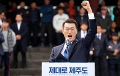 문대림, 원희룡 향해 '가불아이' 언급…뭐길래?