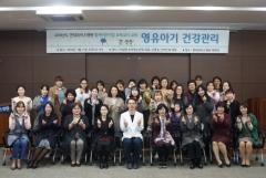 현대유비스병원, 2018년 협력어린이집 대상 건강강좌 개최