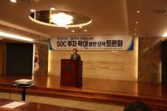 국민안전ㆍ일자리창출 위한 SOC 투자 확대 방안 모색 토론회 개최