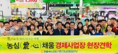 NH농협은행 전남영업본부, 우수직원 경제사업장 현장견학